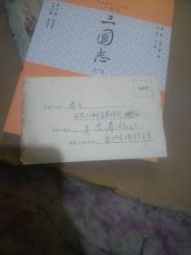 普8-4分) 自然实寄封 、有信函【 沂蒙红色文献个人收藏展品、、品相以照片为主 】 208、库林写给吴云傅的信函
