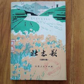 壮志歌(叙事诗集)馆藏书