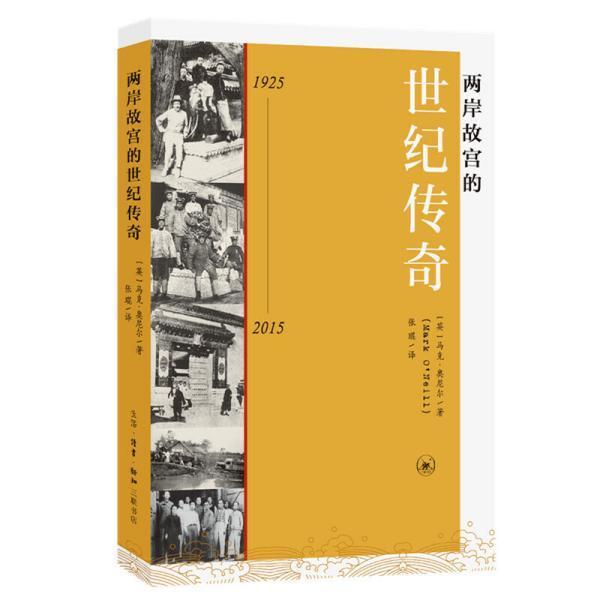 两岸故宫的世纪传奇(1925-2015)