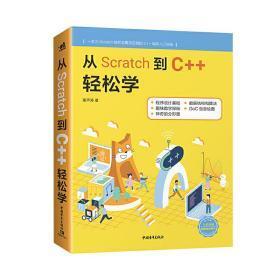 从Scratch到C++轻松学
