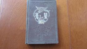 老日记本-光荣