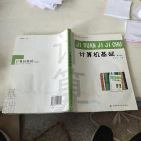 职业技术学院校教材计算机基础修订版。