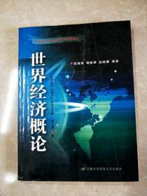 HI2059521 世界經濟概論【書邊有污漬】