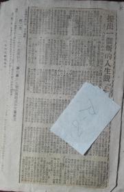 民国新华日报剪报两条【提出一个新的人生观-王芸生】r-8