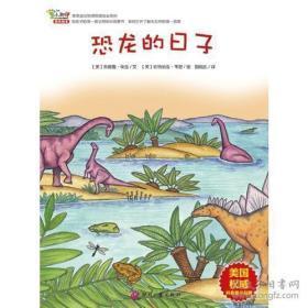 (正版库存图书现货)早早读动物博物馆绘本系列之 恐龙的日子