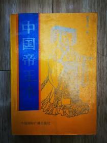 中国帝玉术
