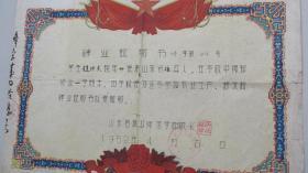 掖县师范肄业证书4