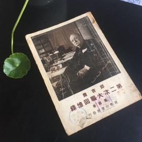 正版现货 民国三十七年;邱吉尔第二次大战回忆录第四册
