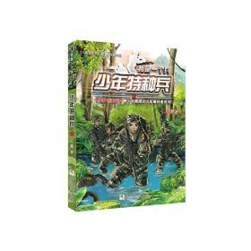 我是一个兵:少年特种兵八路正版书籍