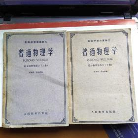 普通物理学(原子物理学部分 上下   苟清泉  吴知非  编)+普通物理学(1——4册)