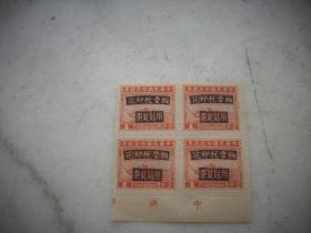 """少见-中华民国印花税票农工图1分-加盖""""贩卖税印花-东北贴用""""四方联!"""