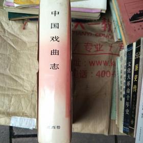 中国戏曲志   江西卷