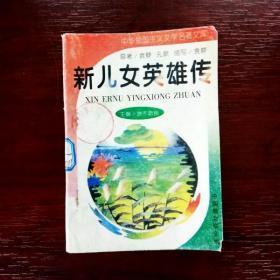 EFA402359 中华爱国主义文学名著文新儿女英雄传