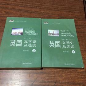 新经典高等学校英语专业系列教材:英国文学史及选读(重排版)1➕2  外研社