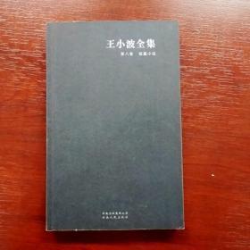 EFA403275 王小波少主全集【第八卷】短篇小�f(一版一印)