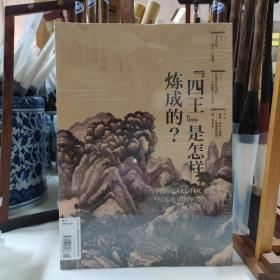 艺术收藏与鉴赏2018.01《四王是怎样炼成的?》