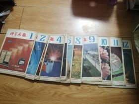 科学画报1979 年7-10, 1980年1-6,10-12,1981全12期,1982年全12期1983年11期,缺12    1980有一本脱页  48期合售
