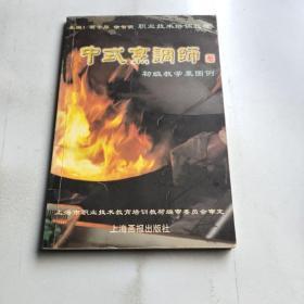 中式烹调师.初级教学菜图例