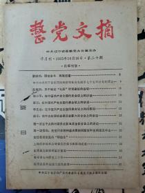 整党文摘1985-7-1