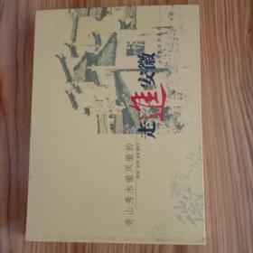 走进安徽。邮票珍藏册。附带五张,黄山景色光盘。