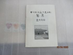 中日科技交流史上的鉴真