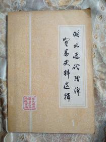 湖北近代经济贸易史料选辑(1840-1949)第一辑(16开)