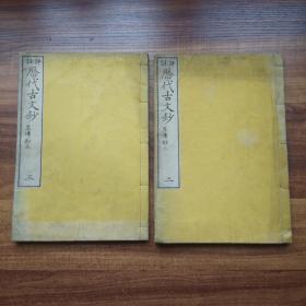 【191117】孔网稀少  和刻本 《评注历代古文钞》之 《左传钞》两册       井井竹添先生抄录录       明治十八年( 1885年 )