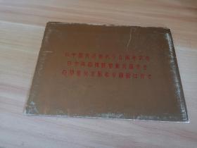 日中国交正常化30周年纪念明信片8全