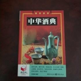 中华酒典书立方