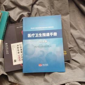 医疗卫生报道手册(2017年版)