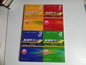 英语听力入门3000 修订版 教师用书 1-4