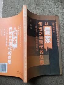 中国教育的传统与变革丛书:从儒家传统走向现代的反思