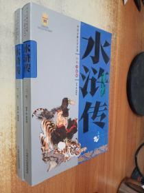 中国古典文学名著-水浒传(上下卷 白话美绘版)
