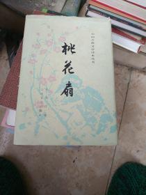 中国古典文学读本丛书:桃花扇(精装本)