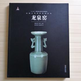 中国古代名窑:龙泉窑
