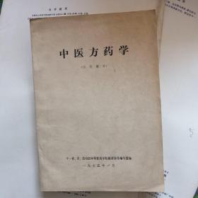 中医方药学  试用教材