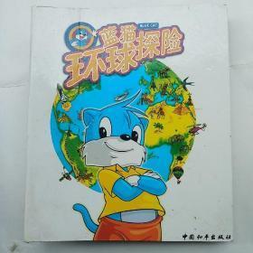 蓝猫环球探险【第1-26辑缺第3辑)