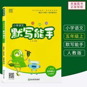 2019秋小学语文默写能手5上五年级上册通城学典同步练江苏人教版
