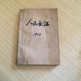 人民长江 1958年(1-6)合订本