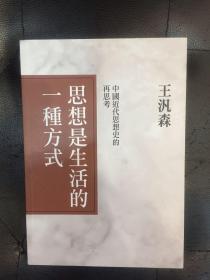 王汎森签名题词➕信笺