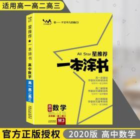 一本涂书高中数学 2020版 高一高二高三提分笔记基础知识大全手册 高考理科文科数学一轮二轮总复习资料书 高中数学辅导教辅书全套