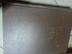 中国大百科全书70本一套精装布面-乙种本