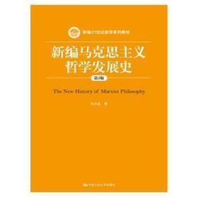 新编马克思主义哲学发展史-第3版