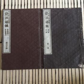 光绪十年和刻【资治通鉴全1-70册】全