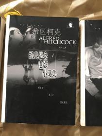 希区柯克 经典悬念电影小说集(全3册)