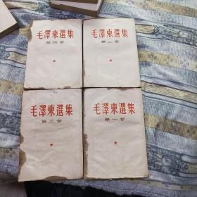 毛泽东选集第一,二,三,四卷竖排版1966年