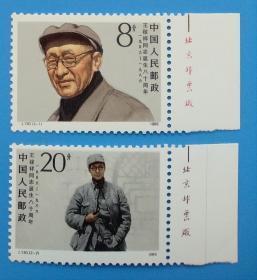 J130 王稼祥同志诞生八十周年纪念邮票带厂铭边