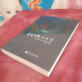 全新正版图书 来自太阳的方言 鹰著 中国文联出版社 9787519015237