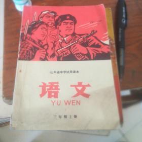 中学语文课本三年级上册