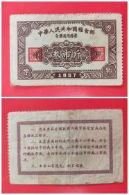 1955年中华人民共和国粮食部全国通用粮票:叁市斤